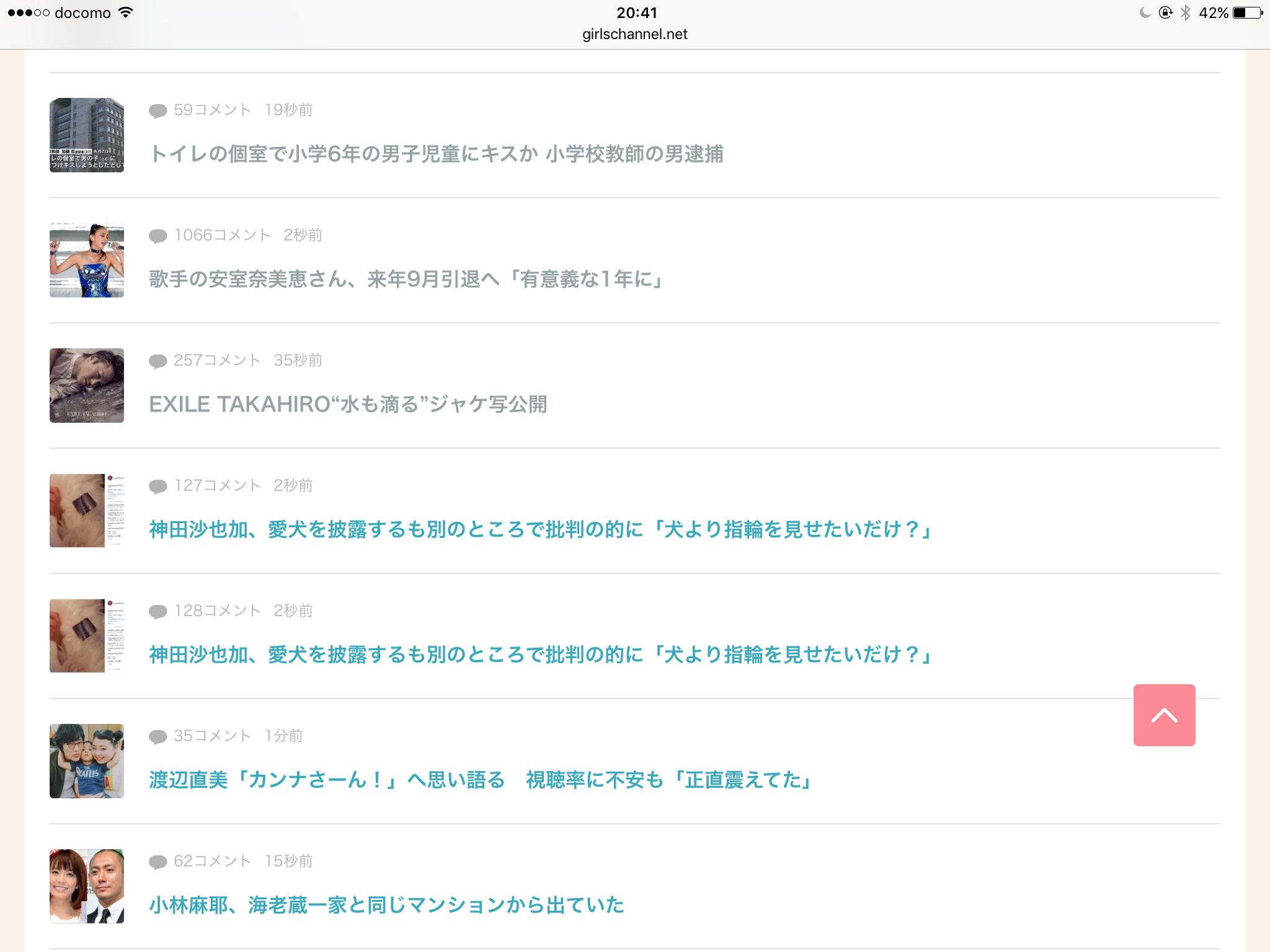 神田沙也加、愛犬を披露するも別のところで批判の的に「犬より指輪を見せたいだけ?」
