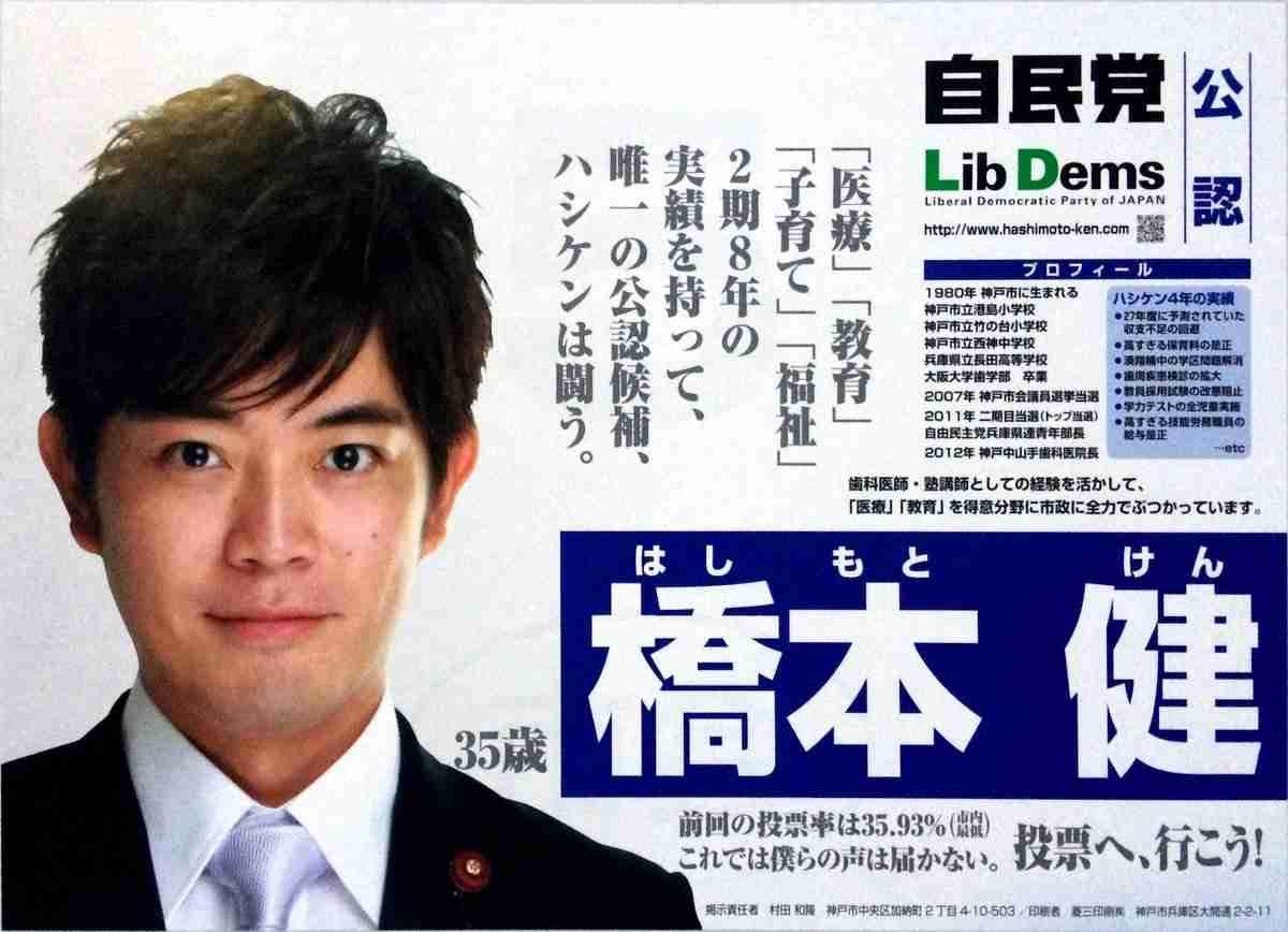 """高橋一生、""""選挙ポスター""""に女子悶絶「にやけが止まらない」「100票入れたい」"""