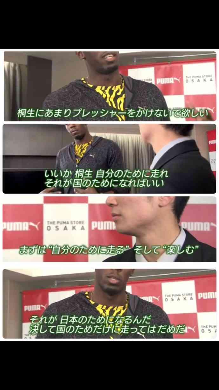 【陸上男子】桐生祥秀選手が9秒98 男子100メートル日本選手初の9秒台