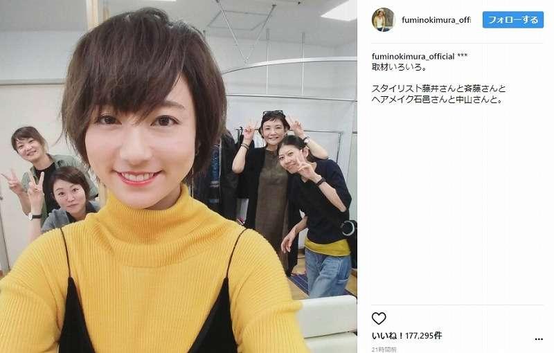 「雰囲気変わった」「別人」 木村文乃、新メイク&秋スタイルでファンを魅了