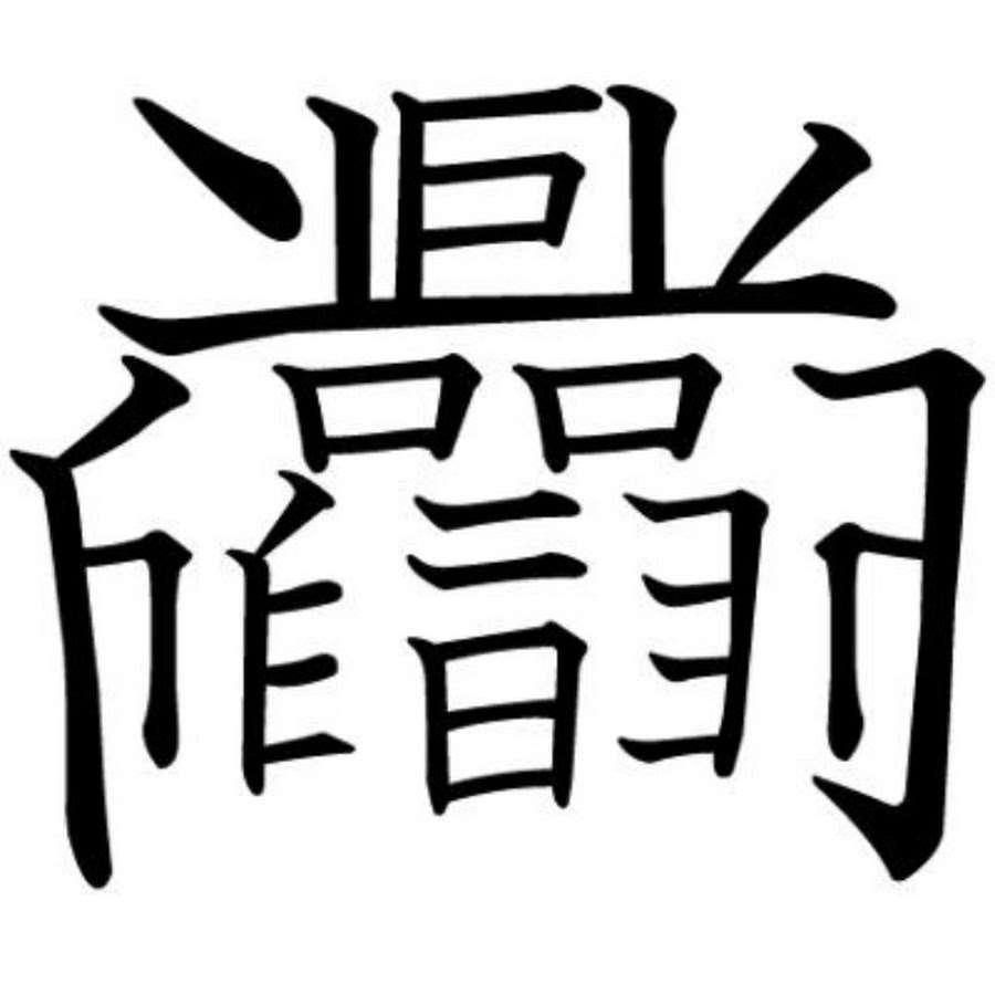 画数58!超激ムズ漢字「ビィアン」を書道家が筆で書く動画が話題に