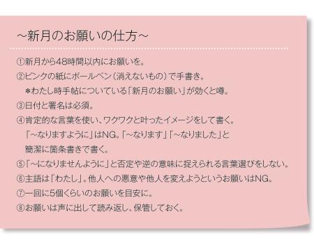 新月の願い事(乙女座新月)書き込みトピ☆