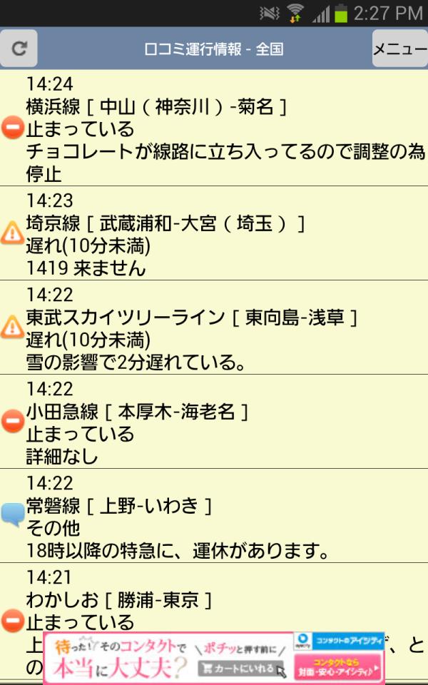 ドアに牛丼が挟まり列車が遅延? 帰宅ラッシュの京浜東北線で何が起きたか...