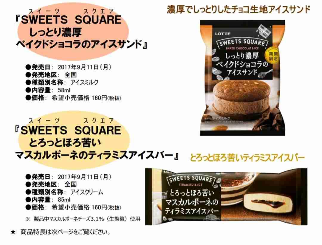 雪見だいふくから「カラメルプリン」新登場! 期間限定の「クッキー&クリーム」と「生チョコレート」も
