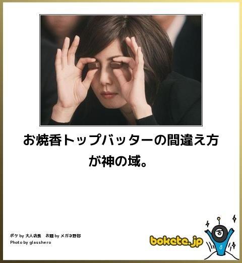【あるあるネタ】仏事編