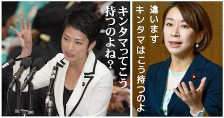 山尾志桜里議員 夫と離婚協議中だった!不倫相手は担当弁護士の衝撃