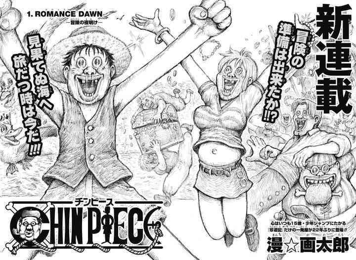 漫☆画太郎 22年ぶり「ジャンプ」帰還も… 史上最速の3ページ打ち切り