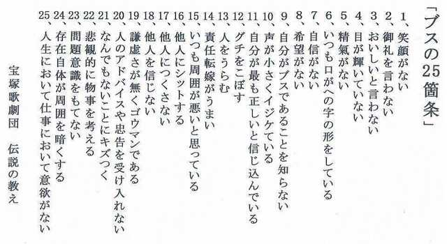 【定期】宝塚を語りたい!part6