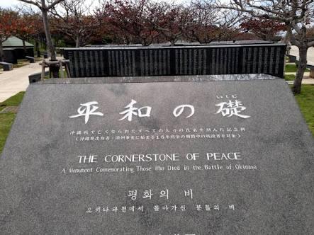 平和教育についてどう思いますか?