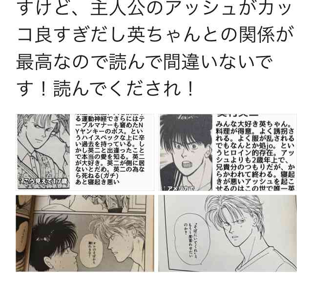 吉田秋生『BANANA FISH』がアニメ化、2018年にノイタミナで放送