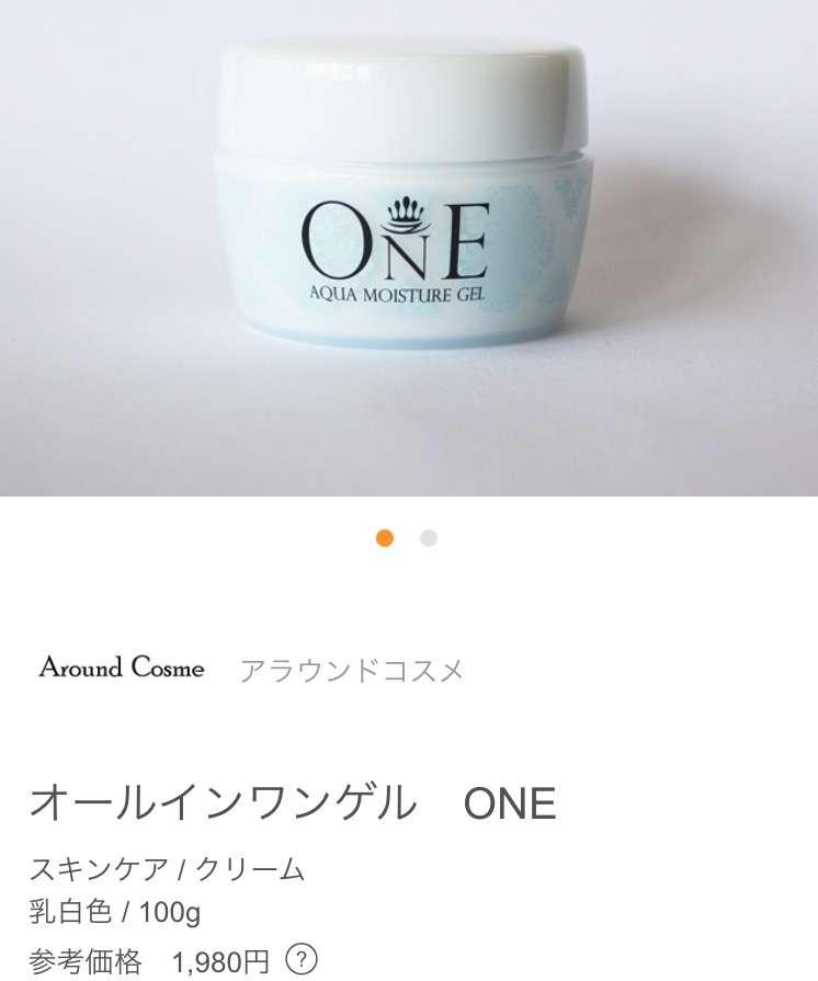 【コスメ】オールインワンのオススメ