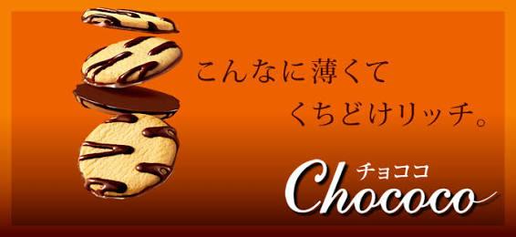 板チョコ、チーズ、カントリーマアム…「いつの間にか小さくなった食べ物」を共有するハッシュタグがせつない