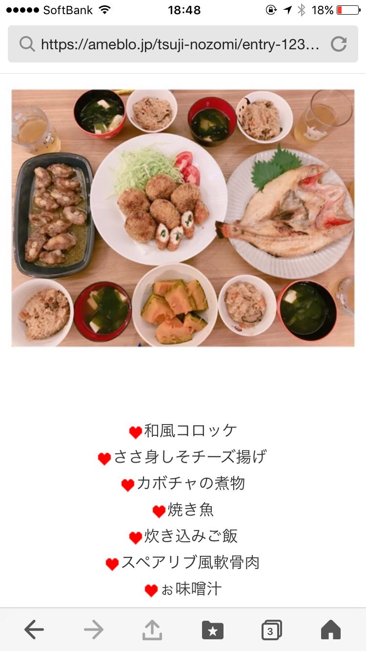 辻希美、連日の手作り料理が物議を醸す「カボチャは芋じゃありません」