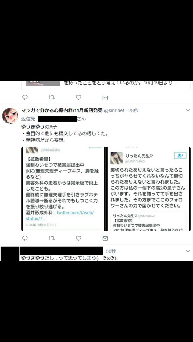 カリスマ精神科医・ゆうきゆう氏が10代女性患者と不誠実な関係