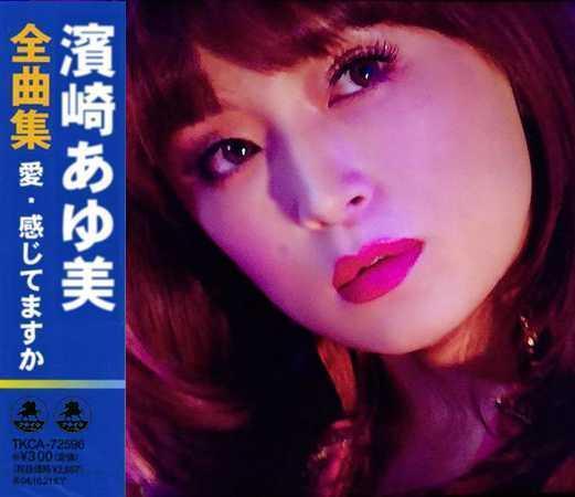 浜崎あゆみ、パーティーファッションを披露も「夜の匂いしかしない」の声