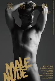 細マッチョの男性の画像!