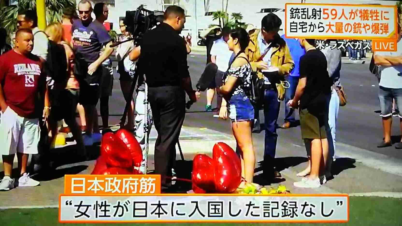 ラスベガス銃乱射容疑者の交際相手が東京にいるとの現地警察情報「とくダネ!」が伝える