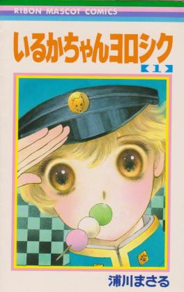 80年代『りぼん』読んでた方!