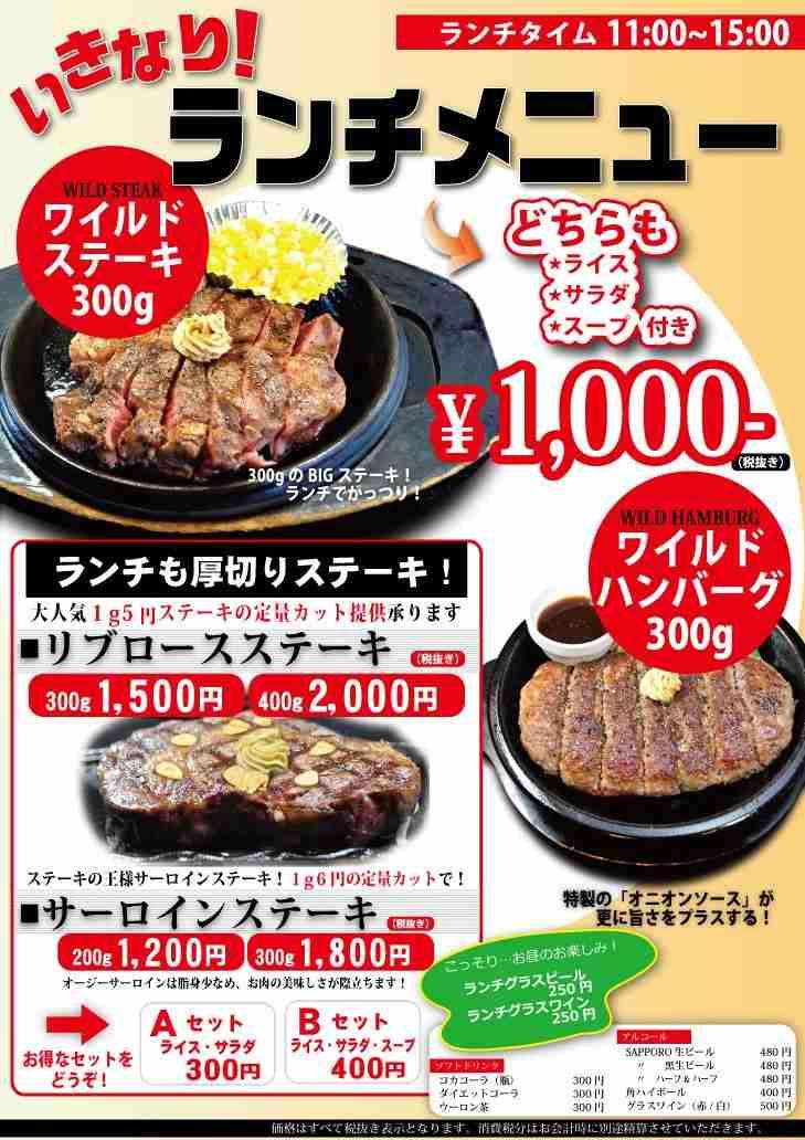 いきなり!ステーキ好きな人!