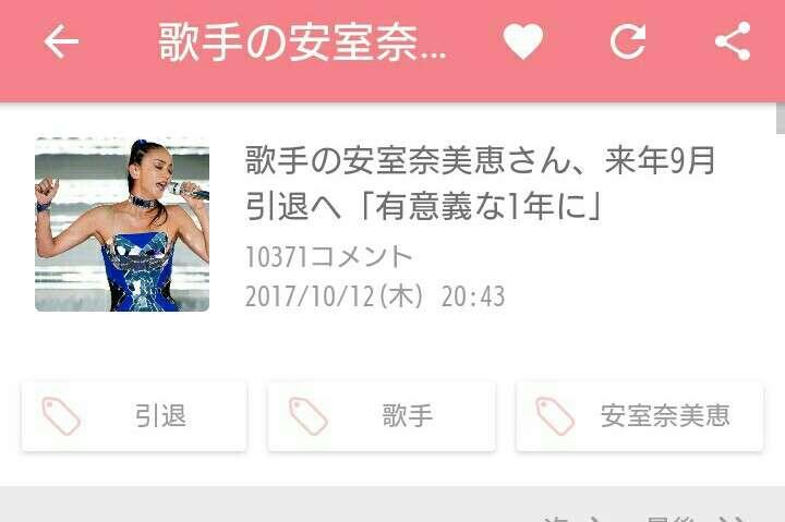 ガルちゃん史上最多のコメント数を目指すトピ!