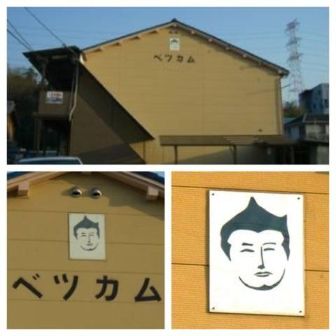 個性的なアパートの画像を貼るトピ♪