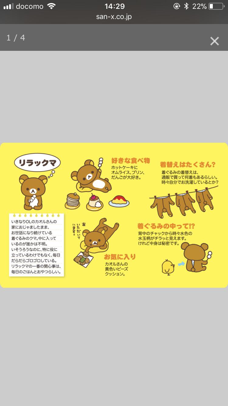 くまのキャラクターを貼るトピ