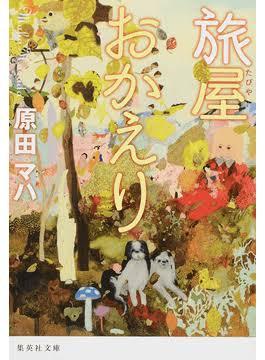 心が洗われる小説・ドラマ・映画・漫画