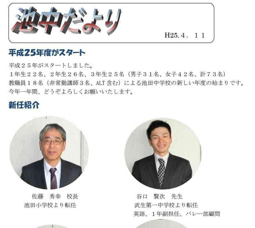 【福井中2自殺】副担任と2人にしない約束、担任破る
