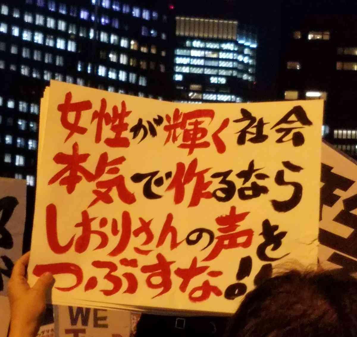 暴行被害訴える28歳女性が手記出版 詩織さん、姓も公表