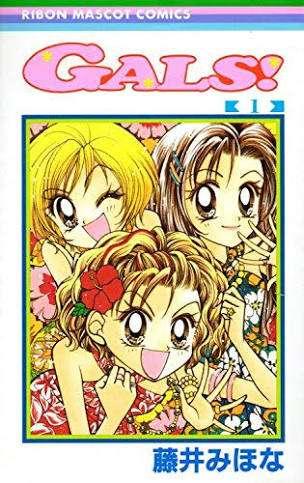 90年代少女漫画の画像を貼るトピ!