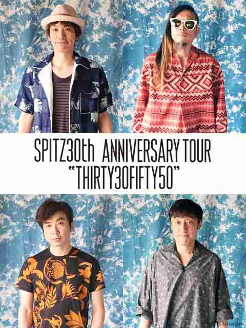 スピッツ「引退しません!」結成30周年記念ツアーで高らかに宣言