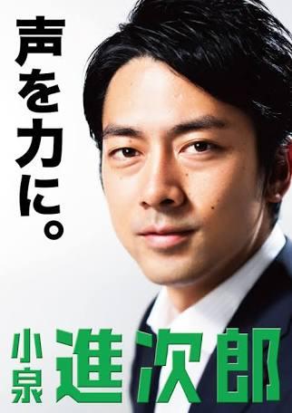 小泉進次郎のポスター画像