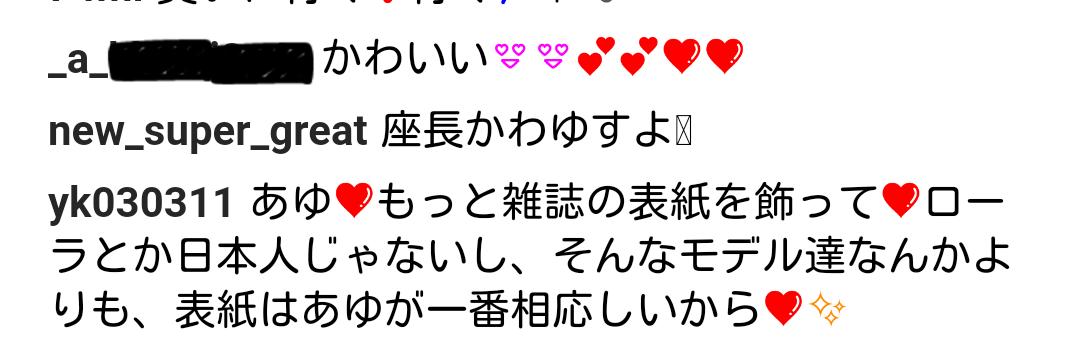 浜崎あゆみがヤバイ!精神状態が危険すぎるインスタを投稿しファンを不安にさせる!
