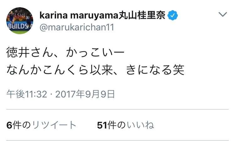 元なでしこジャパン丸山桂里奈が恋愛遍歴激白「役者さん、芸人さん、アスリート…全員付き合ったことがある」