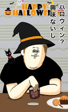 ハロウィンの雰囲気が好きな人