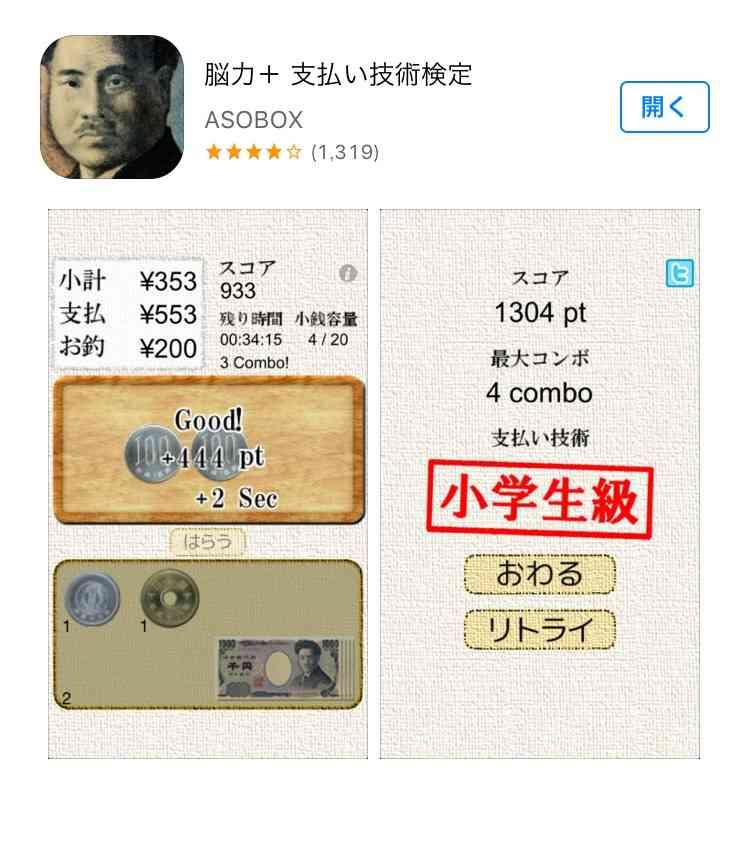 会計680円で1180円支払う価値観について山崎夕貴アナが持論「魂胆が気持ち悪い」