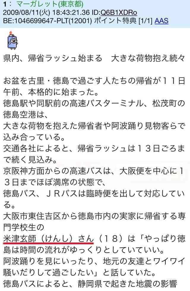 米津玄師×菅田将暉、同世代タッグにファン大興奮 新曲「灰色と青」MV公開