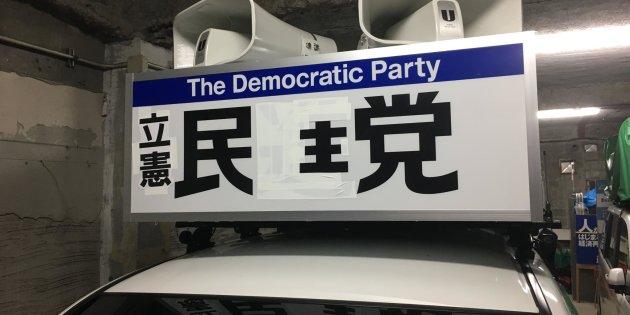 衆院選後に民進党「再結集」を模索