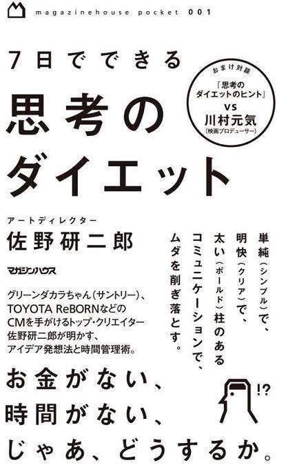 五輪エンブレムをめぐり騒動となった佐野研二郎氏 今も売れっ子なワケ