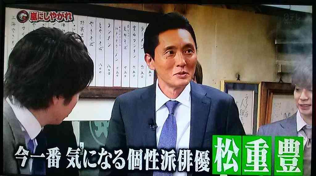 松重豊さん大好きな方!