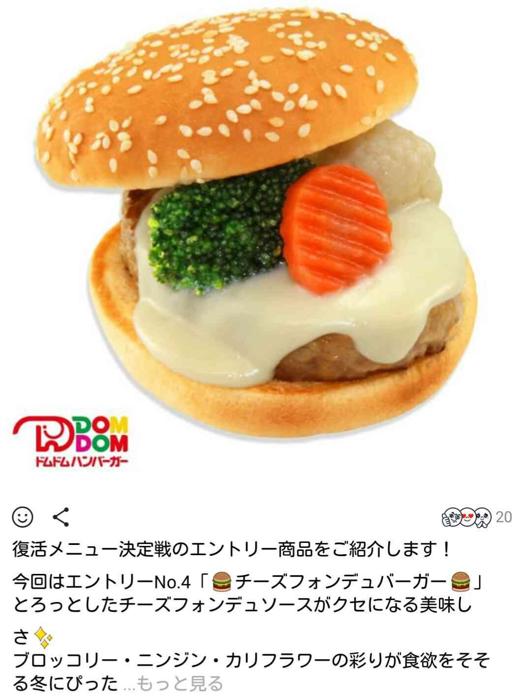 【懐かしの】ドムドムハンバーガー