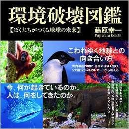 「他で捨てるなら殺してください」 生態系と命の大切さを突きつける漫画「環境学習」が心に刺さる
