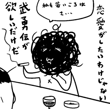 【ネタトピ】「モテない人の歌」を作詞するトピ