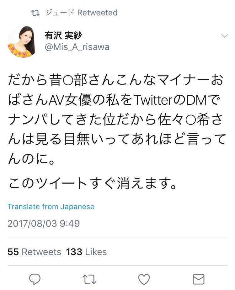 """アンジャッシュ渡部建が""""重大発表""""予告"""