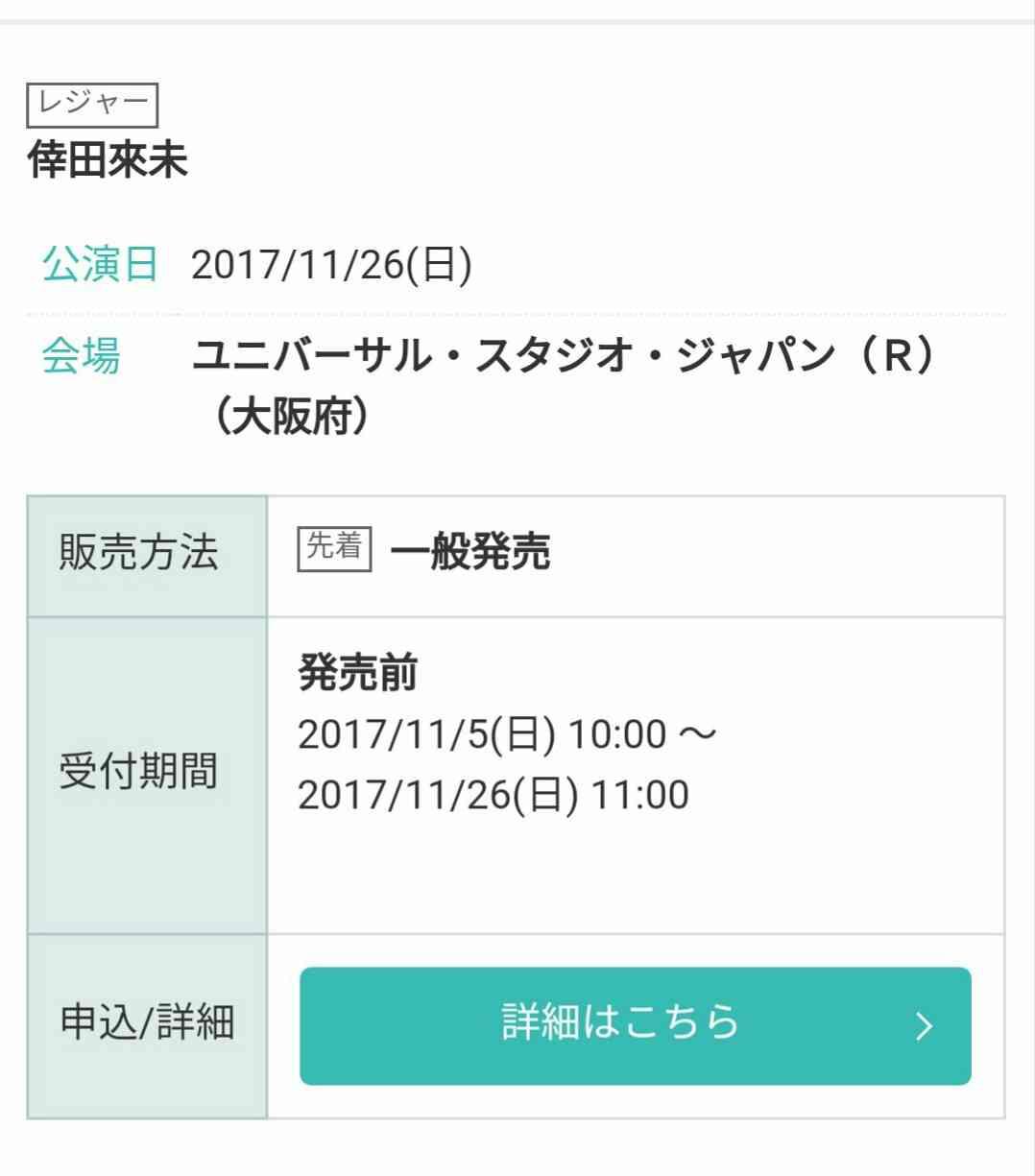 倖田來未 3億円別荘に続き…都内に建てた豪邸