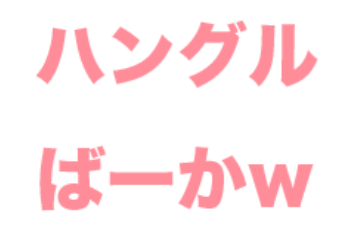 平昌五輪の公式ホームページ、また日本列島のない世界地図と差し替える…ネットの反応「抗議なんてレベルの話しじゃない」