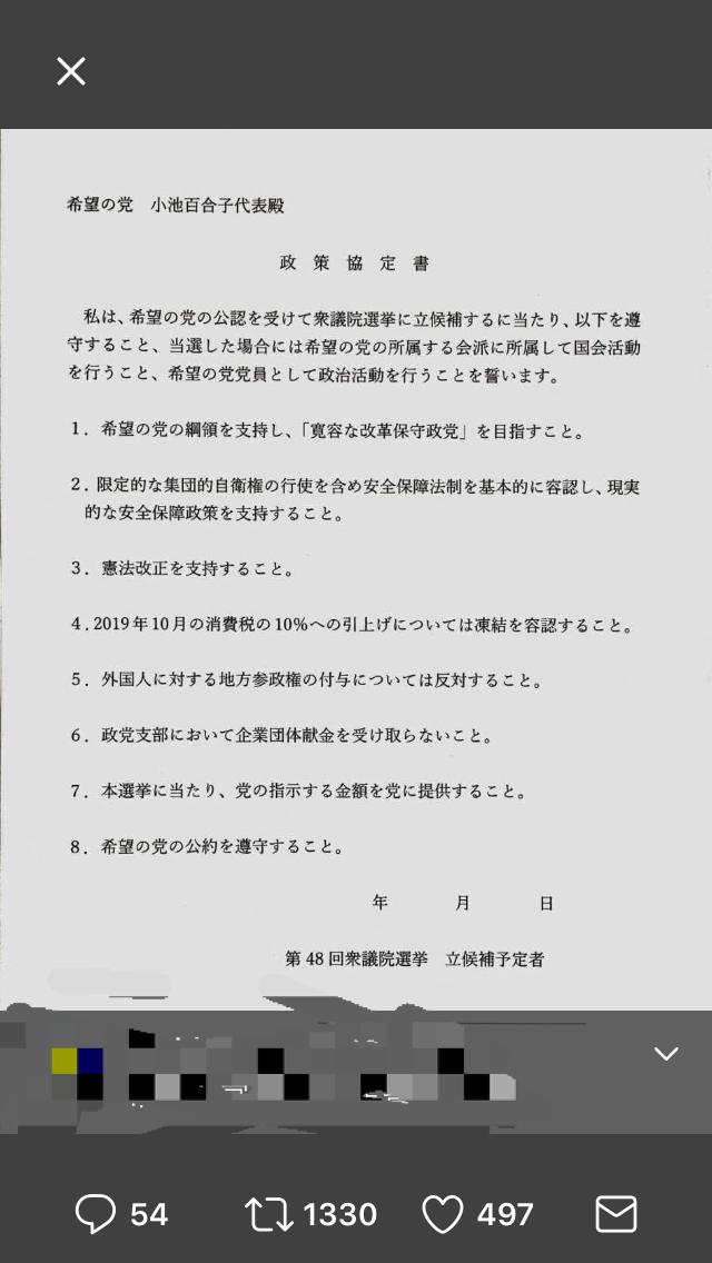 枝野幸男氏が「立憲民主党」結成 長妻氏や赤松氏ら参加へ