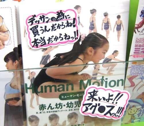 小1の女児に声をかけ誘拐 高2の少年を逮捕「いやらしいことを…」東京・板橋
