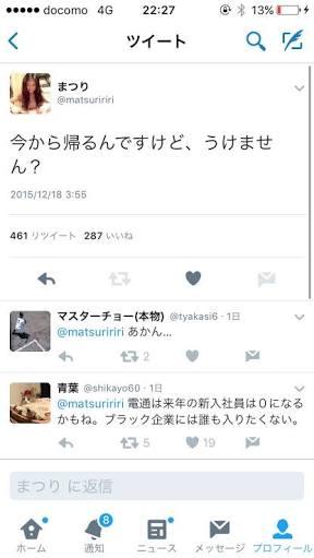 違法残業  電通に罰金50万円の判決 東京簡裁