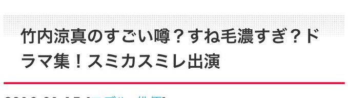熱愛報道の竹内涼真に「SNSでにおわせていた」と嫉妬の嵐